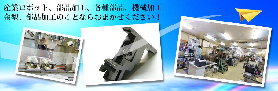産業ロボット、部品加工なら山技